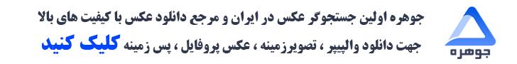 جوهره مرجع دانلود عکس و اولین جستجوگر عکس در ایران